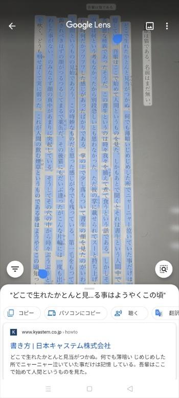 文章を調べて任意の文章を選ぶと、下部にメニューが表示される。「パソコンにコピー」をタップし、送信先のパソコンを選ぶと、指定した端末のクリップボードにテキスト情報を転送できる