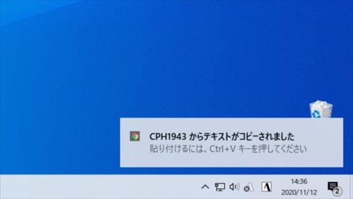転送が完了すると、パソコンに通知が表示される