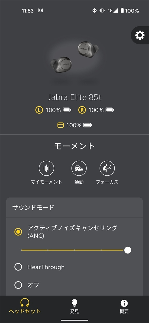 Jabraのヘッドセット機器用アプリ「Jabra Sound+」 (出所:筆者)