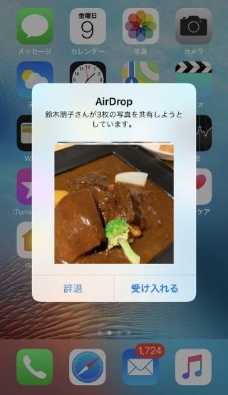 AirDropが送られてくると、プレビューが表示されます。「受け入れる」をタップすると、自分のiPhoneに保存されます。「辞退」をタップすると保存されません