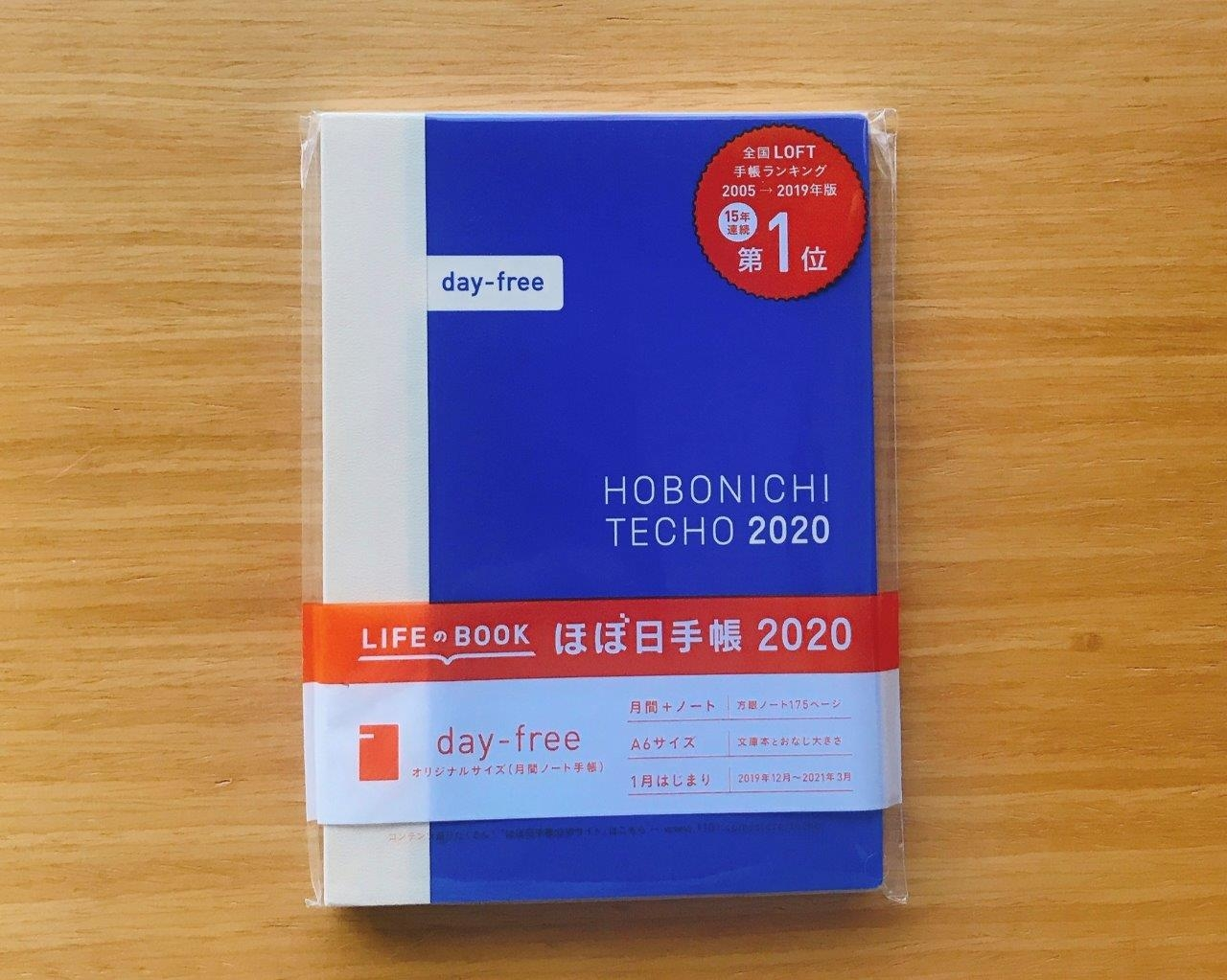 ほぼ日の「day-free(デイフリー)」。A6サイズで1650円(税込み)。2019年11月から新しくラインアップに加わった新商品だ (撮影:大吉紗央里)