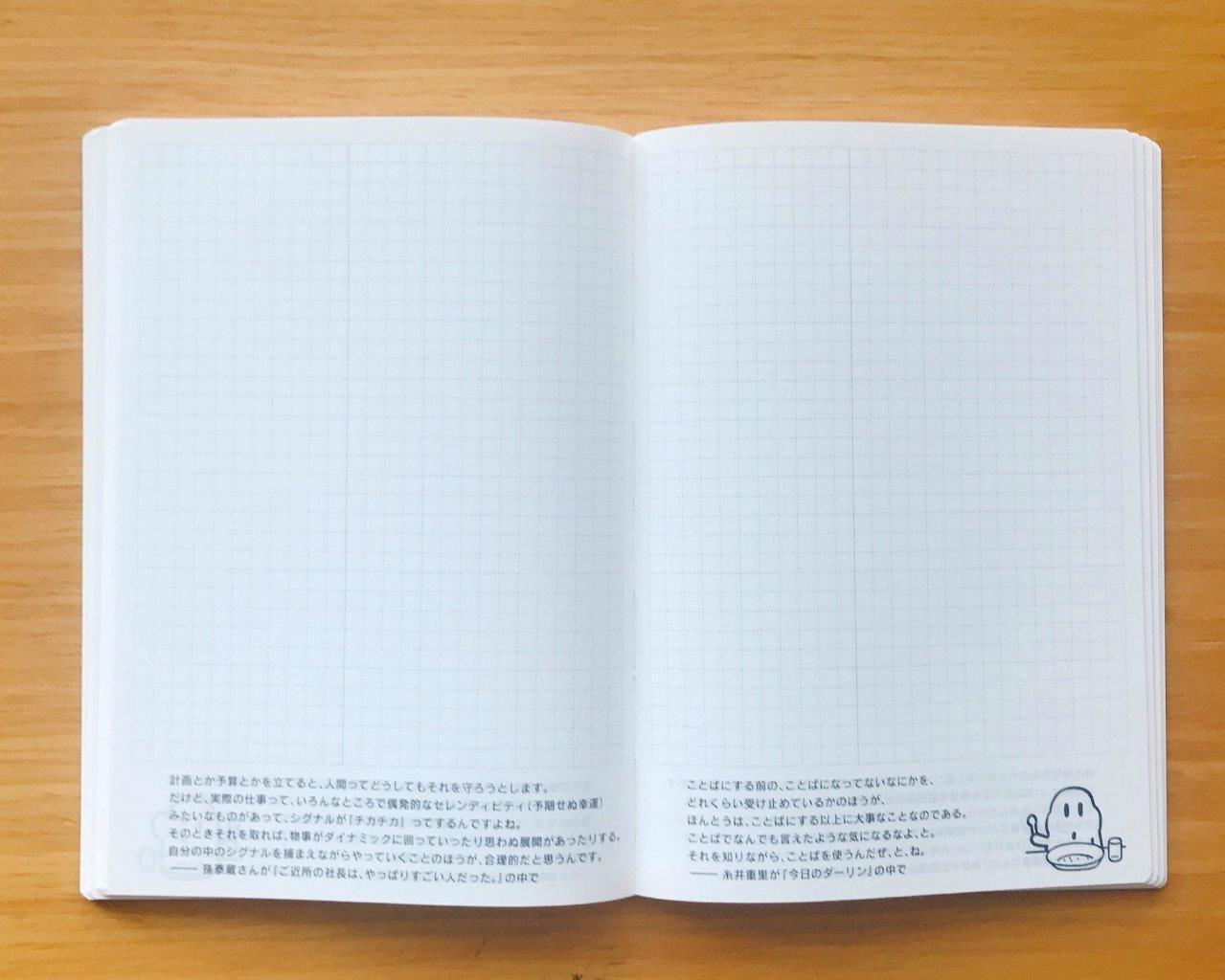 day-freeのメモページ。このほか、見開きで4カ月の予定を見られる年間カレンダー、ブロックタイプのマンスリーも付いている (撮影:大吉紗央里)