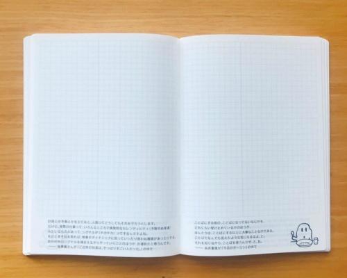 day-freeのメモページ。このほか、見開きで4カ月の予定を見られる年間カレンダー、ブロックタイプのマンスリーも付いている