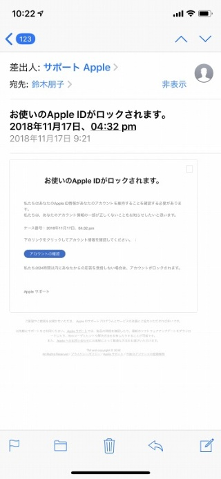 Appleを語るフィッシングメール