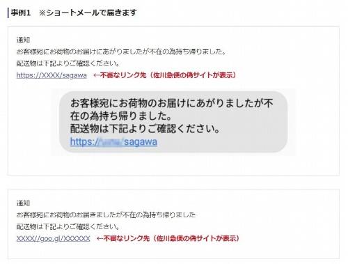 佐川急便を装ったメールの事例