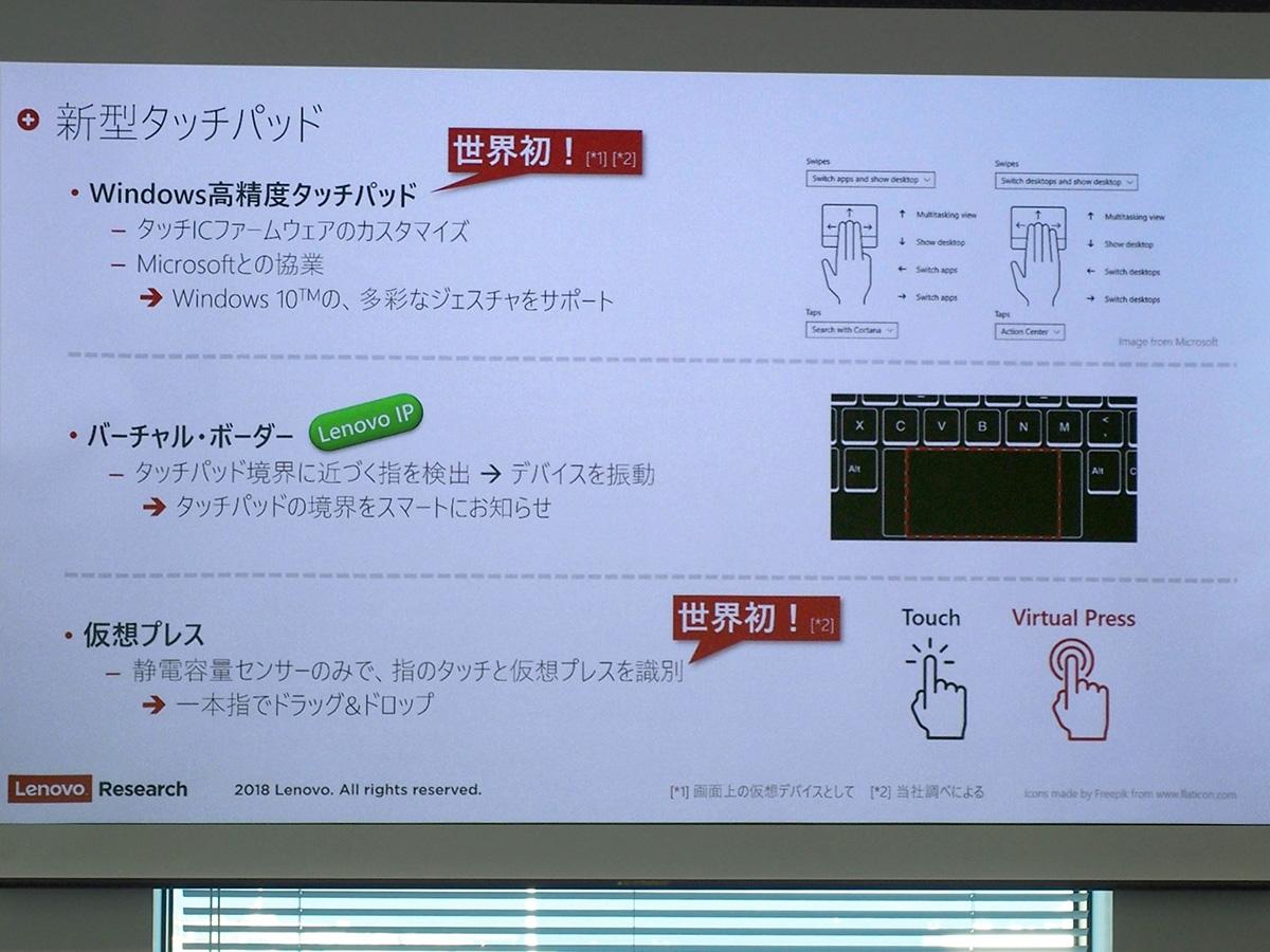 「このサイズのデバイスでWindows高精度タッチパッドの条件を満たすのはとても困難なこと」(戸田氏)