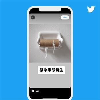 Twitterが2020年11月にリリースした新機能「Fleets(フリート)」