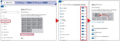 (左)「システム」→「通知とアクション」(または「通知と操作」※)を選択し、「クイックアクションの追加または削除」を選択(右)あまり使わない項目は「オフ」に設定する。前の画面に戻り、よく使う項目が最上段に来るようにドラッグで並べ替える