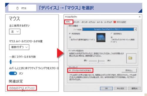 (左)マウスの設定画面で「その他のマウスオプション」をクリック(右)「ボタン」タブで「クリックロックをオンにする」にチェックを付けると、クリックロックが使えるようになる