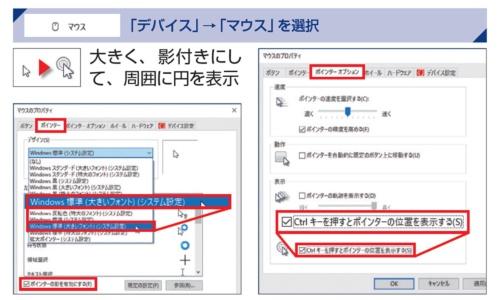 (左)「クリックロックで楽々ドラッグ」と同様の手順でマウス設定画面を表示させ、「ポインター」タブでデザインを選ぶ(右)円を表示するには、「ポインターオプション」タブで、「Ctrlキーを押すとポインターの位置を表示する」にチェックを付ける