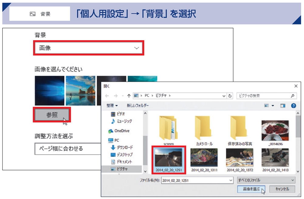 「画像」「単色」「スライドショー」から背景を選択。パソコン内の画像を使う場合は、「参照」をクリック。背景にする画像ファイルを選択し、「画像を選ぶ」をクリック