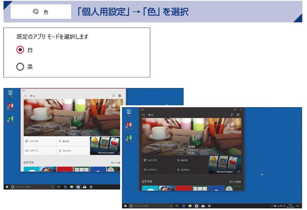 (上)「既定のアプリモードを選択します」で「白」か「黒」かを選択(下)通常白い背景のWindowsアプリ(左)が、「黒」を選ぶと白黒反転表示(右)になる