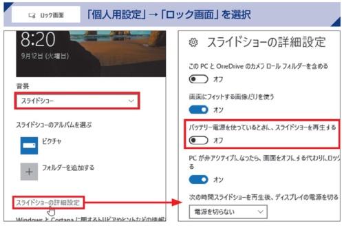 (左)背景で「スライドショー」を選択し、「スライドショーの詳細設定」をクリック(右)ノートパソコンではバッテリー使用時はスライドショーをオフにするなど詳細設定も可能
