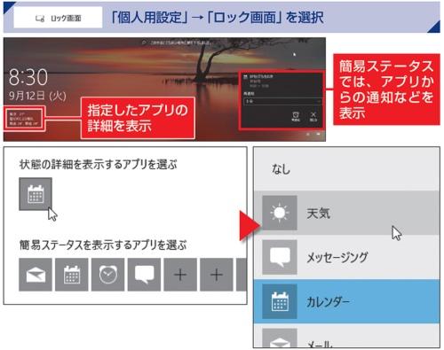 アイコンをクリックし、変更後のアプリを選択
