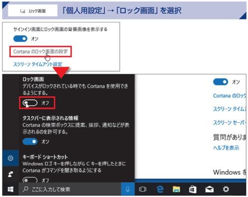 「Cortana のロック画面の設定」をクリックし、オフにする