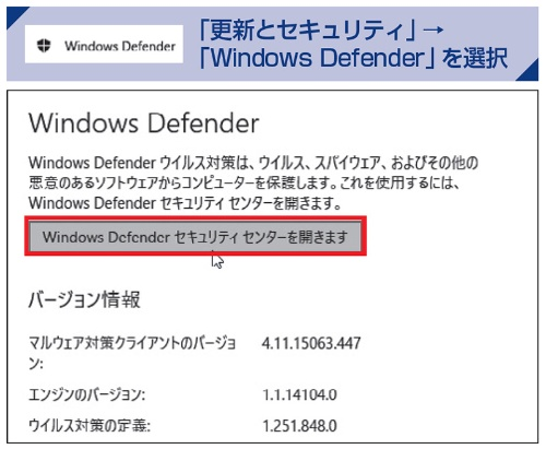 「Windows Defender セキュリティセンターを開きます」をクリック
