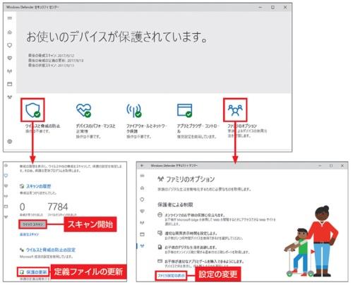 (上)緑のチェックマークが付いている項目は、安全が確認されている。設定を確認・変更したい項目をクリック(下左)トラブルがあれば、すぐスキャンして定義ファイルを更新(下右)設定を変更するには、「ファミリ設定の表示」をクリック
