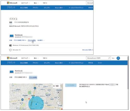 デバイス検索用のWebサイトが表示されるので、機種名を確認し、「デバイスを探す」をクリック。パソコンが通信可能な状態であればデバイスの位置が地図と住所で表示される