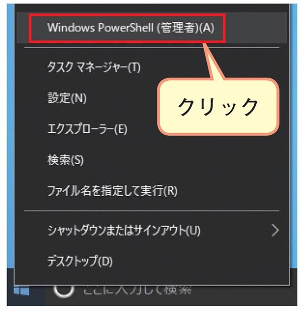 スタートボタンから「Windows PowerShell(管理者)」を起動