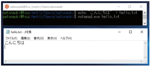 「/mnt/c」ディレクトリー以下に作成したテキストファイルをメモ帳で起動