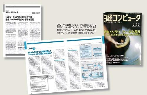 2001年の日経コンピュータの誌面。「Code Red」や「Nimda」などのワームが全世界で猛威を振るった