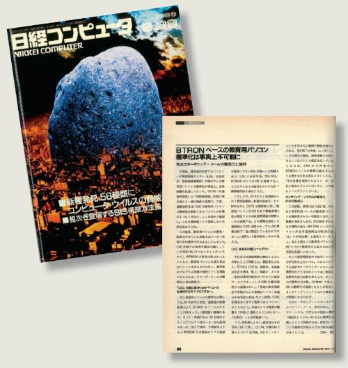 1989年当時の日経コンピュータ誌面