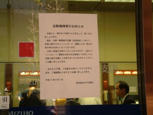 みずほ銀行は統合初日からシステム障害で窓口などが混乱した