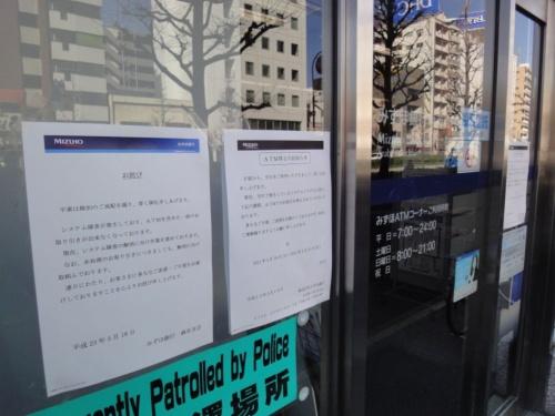 東日本大震災の直後、みずほ銀行で大規模なシステム障害が起こった
