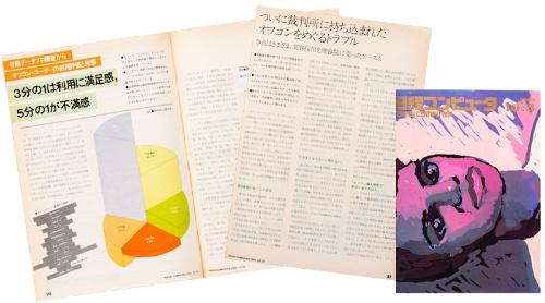 日経コンピュータは創刊当初から「動かない」オフィスコンピューターを報道していた