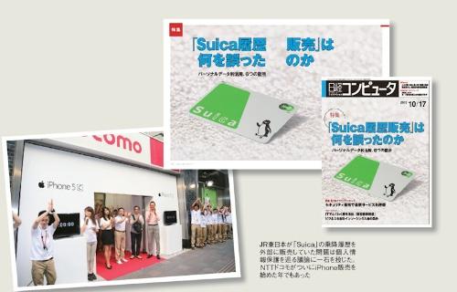 JR東日本が「Suica」の乗降履歴を外部に販売していた問題は個人情報保護を巡る議論に一石を投じた