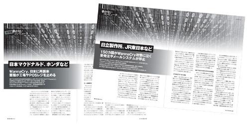 日本でのWannaCryまん延を伝える日経コンピュータ記事
