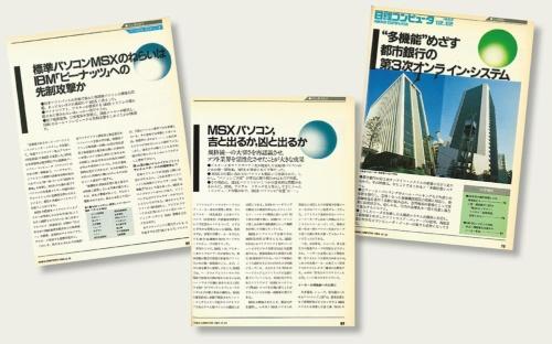 アスキーと米マイクロソフトが策定した家庭用パソコンの標準規格「MSX」の狙いを解説する日経コンピュータ記事。都市銀行による「第3次オンラインシステム」の開発も加速していた