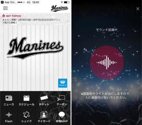 マリーンズのチームアプリ「Mアプリ」(左)の左下に「Flash」と書かれたアイコンがある。そこを押すとSound Flashが起動し、音声透かしデータを受信するモードになる(右)