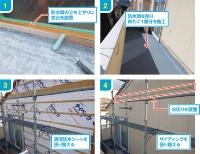 〔図2〕防水層を改修してから外壁を張り替え