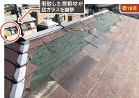 築19年 飛散した屋根材が窓ガラスを直撃