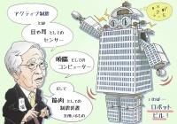 小堀鐸二氏が、特に実現に向けて力を注いでいた「アクティブ制震」のイメージ。ロボットのキャラクターは、当時の鹿島のCMに登場させるべく考案されたもの