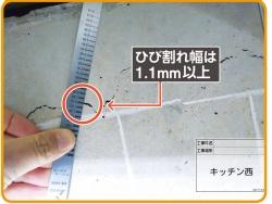 2017年夏に完成した鉄骨造2階建ての戸建て住宅で、床下に潜った建て主が幅2mmを超えるひび割れを発見。調査依頼を受けたカノムの長井良至代表が調べたところ、日本建築学会の基準値を超えるひび割れが随所で見つかった。写真のひび割れの幅は、1.1mmを超えている(写真:カノム)
