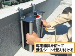 〔写真1〕養生シートを貼り付けてヘアクラックを抑制(写真:積水ハウス)
