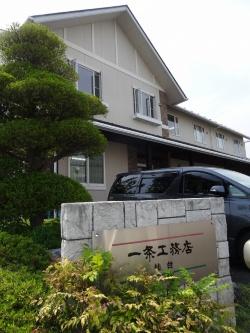 宮城県富谷市にある一条工務店仙台の仙台支社