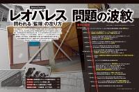 写真:那須弘樹、内藤千照、レオパレス21、日経アーキテクチュア
