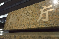 東京地方検察庁は2019年8月1日、木製のジャングルジム形の展示物が燃え、男児1人らが死傷した事故について、日本工業大学の大学生2人を重過失致死傷罪で在宅起訴した