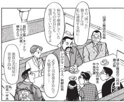 (みやぞえ郁雄=画)