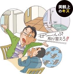 (イラスト:勝田 登司夫)