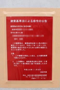 池田市審査指導課の是正措置命令に所有者が応じなかっ たため、11月8日に「建築基準法による命令の公告」が建物に掲示された(写真:日経アーキテクチュア)