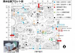 2階で漏水が発生した位置を示すプロット図。2015年から30回の漏水が発生した。17年10月に発生した2回については、まだ原因が特定できていない(資料:戸田建設)
