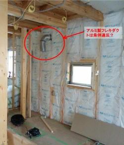 木造住宅の建築現場で使われることが多い、アルミ製のフレキシブルダクト。台所の換気配管に使用すると、条例違反に当たる恐れがある(写真:カノム)