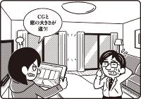 CGと窓の大きさが違う!