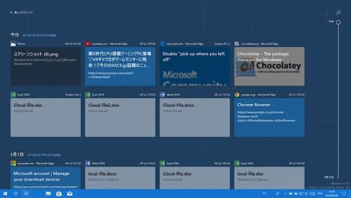 情報を時系列に整理してユーザーに提示する「Windows Timeline」。ユーザーの作業を「アクティビティ」として記録していく。クラウドを介したPC間の同期も可能