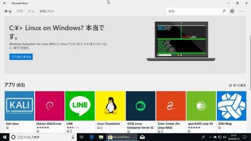 Microsoftストアで入手できるLinuxディストリビューションも増えてきた