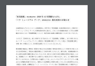 原美術館の閉館を伝えるお知らせ。2021年からは活動拠点を「ハラ ミュージアム アーク」(群馬県渋川市)に集約し、同館の名称を「原美術館 ARC」に改める(資料:原美術館のウェブサイトより)